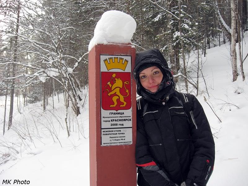 У межевого столба на границе Красноярска