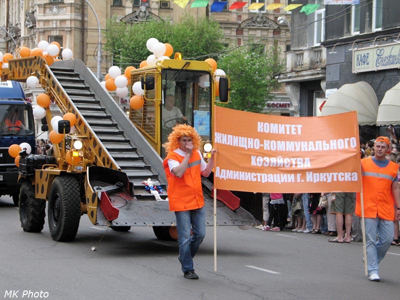 Комитет ЖКХ администрации г. Иркутска