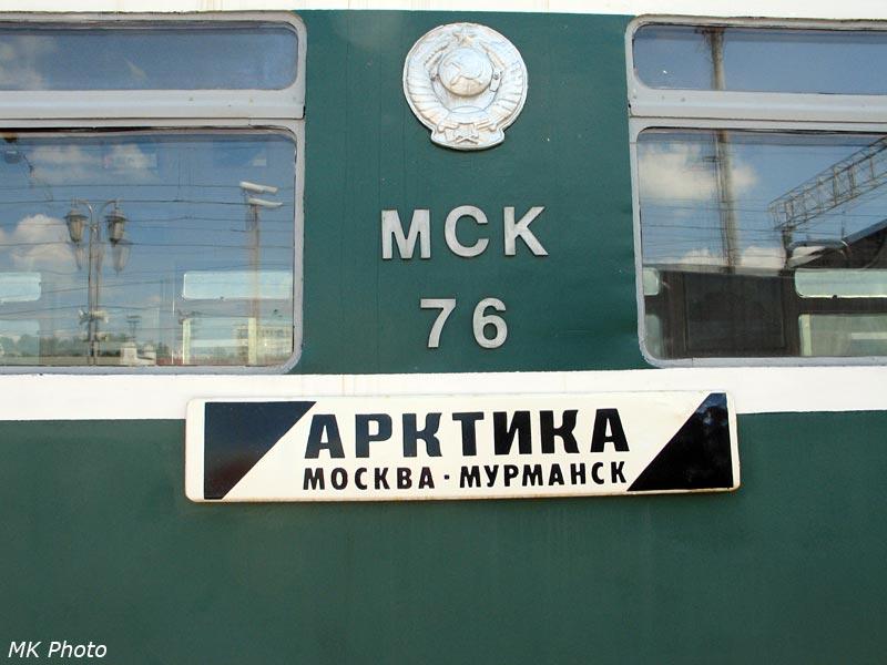 Вагон скорого поезда Арктика