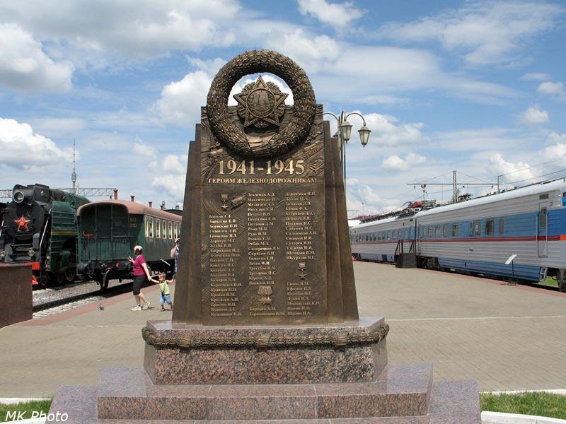 Памятник воинам-железнодорожникам