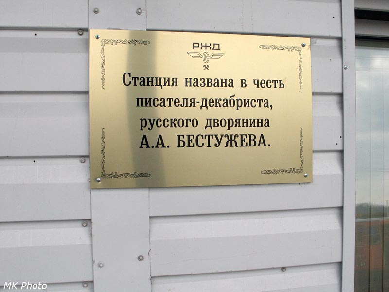 Табличка на служебном здании
