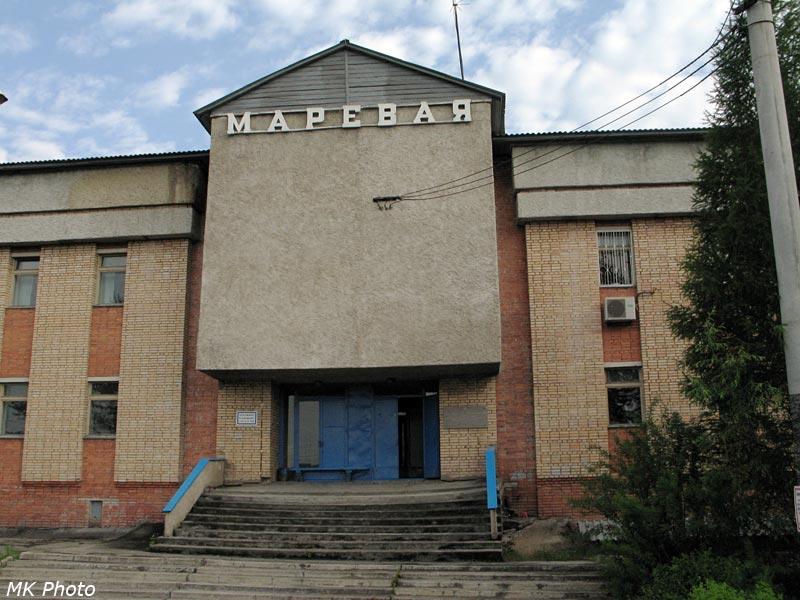 Маревая