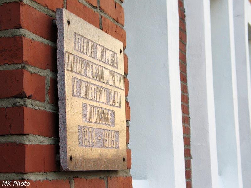 Памятная табличка на вокзале Дипкуна