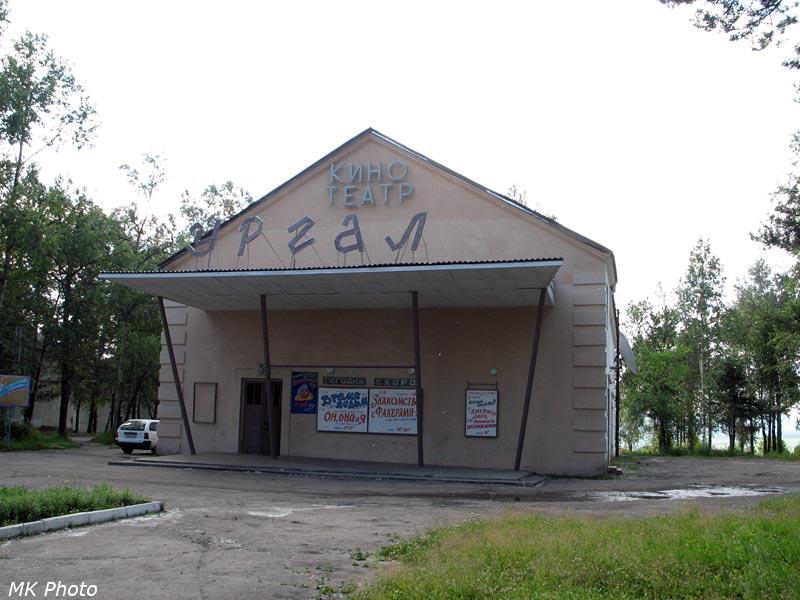 Кинотеатр Ургал