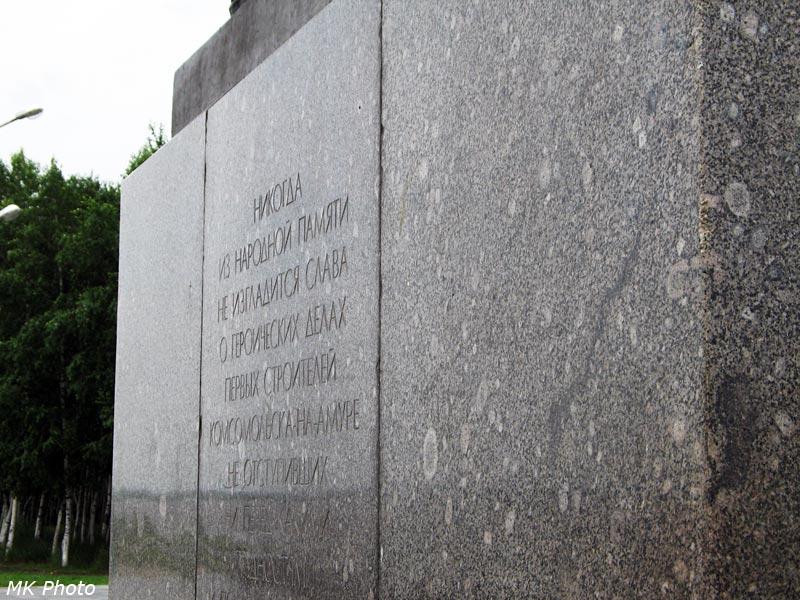 Памятник строителям Комсомольска-на-Амуре