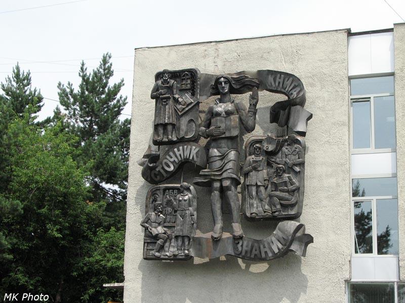 Фрагмент здания библиотеки