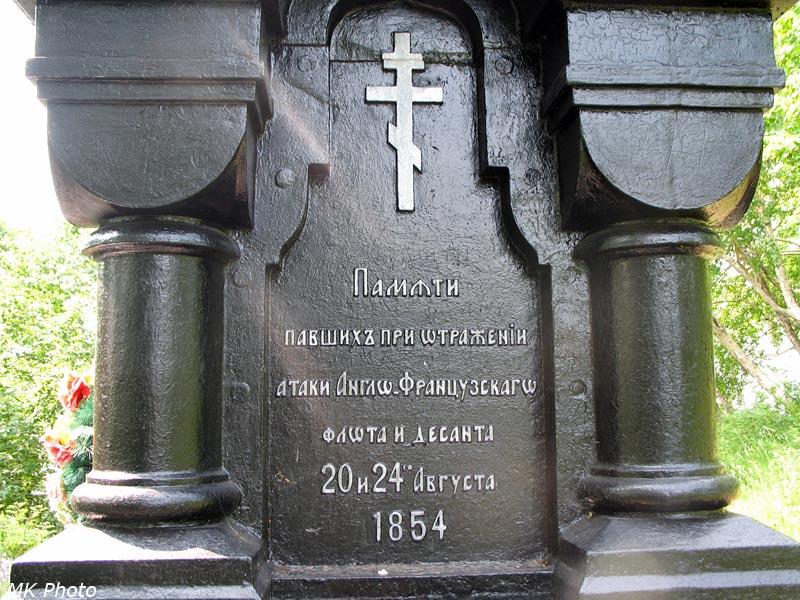 Памятник Слава