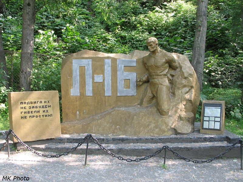 Памятник экипажу подлодки Л-16