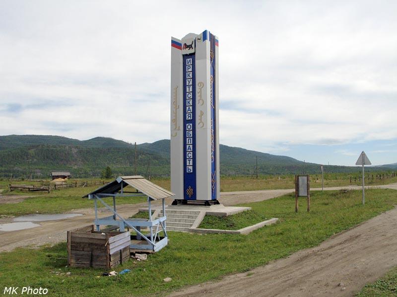 Столб на границе Иркутской области и Бурятии
