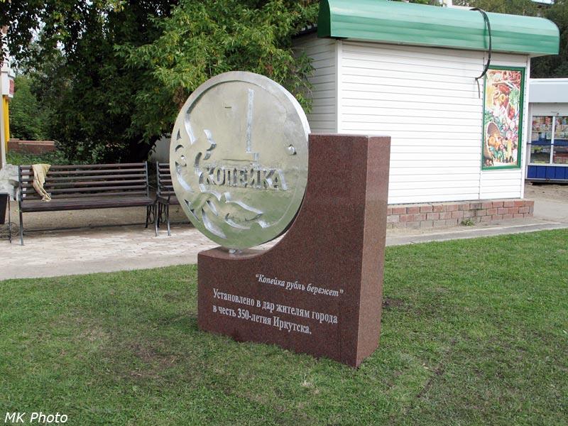 Памятник 1 копейке