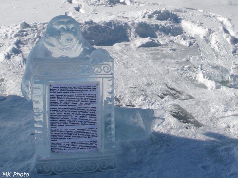Нерпа держит текст легенды об Ангаре и Енисее