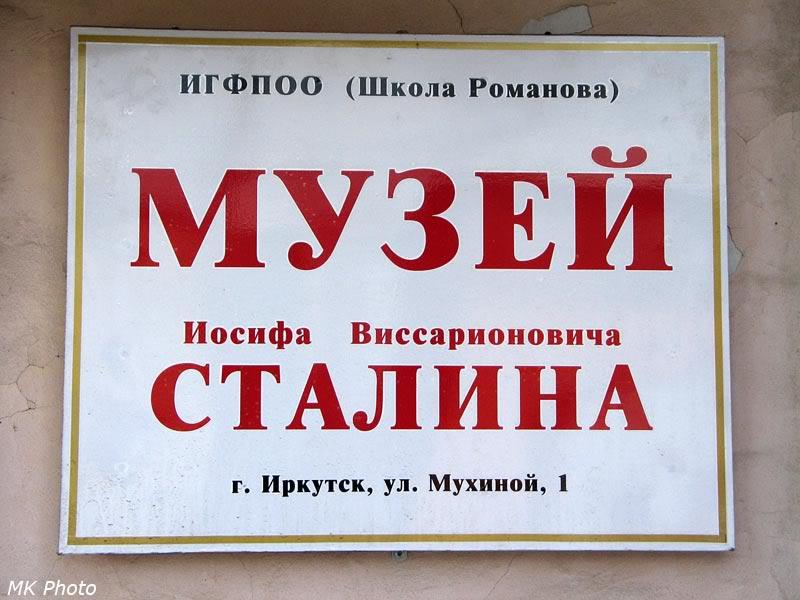 Вывеска музея Сталина