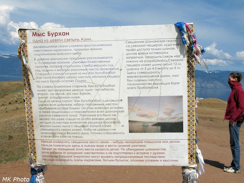 Информационный щит Мыс Бурхан