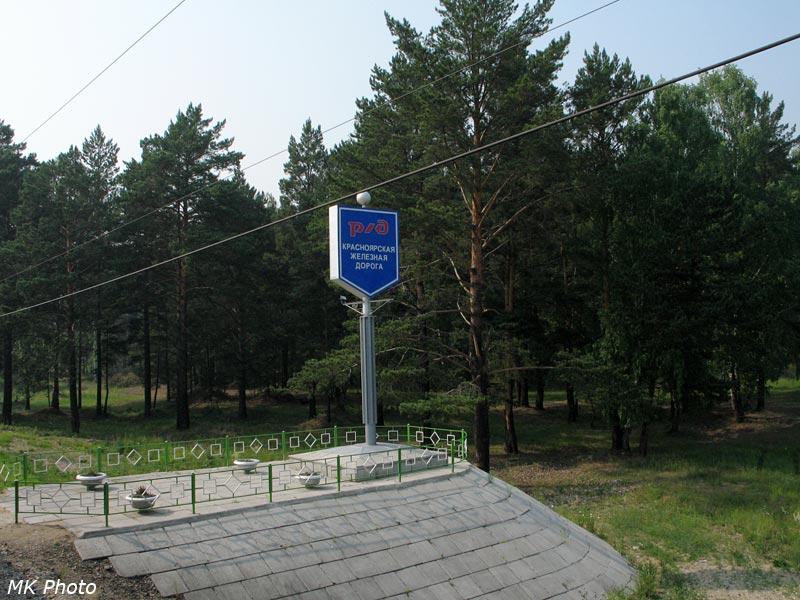 Памятный знак Красноярской ж.д.