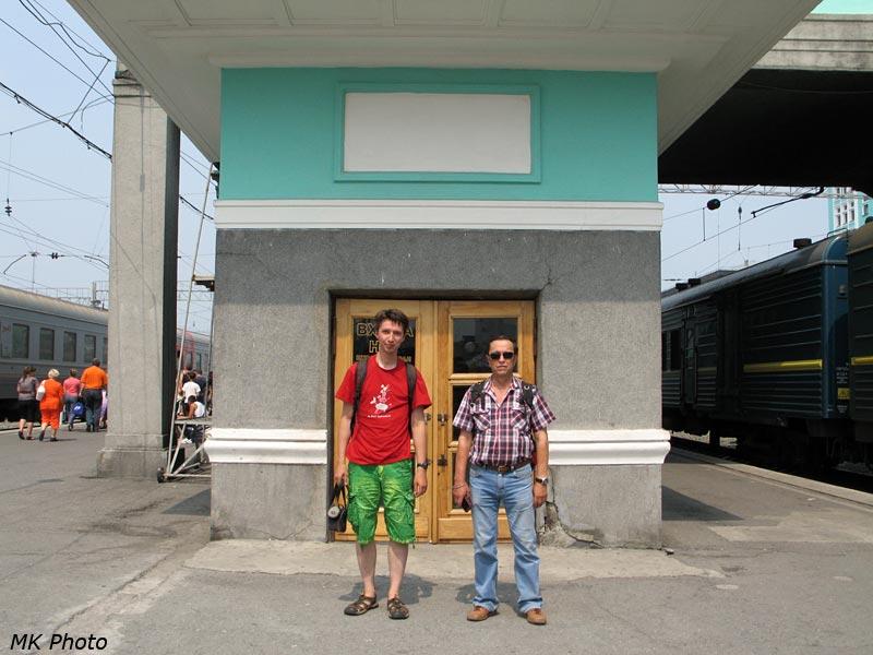 Вместе с Сергеем на платформе Новосибирска-Главного