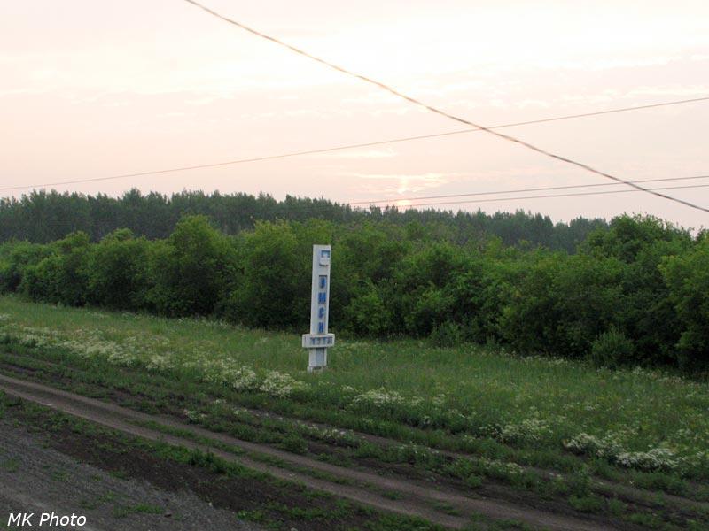 Памятный столб на въезде в Омск