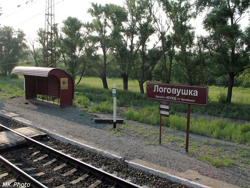 Остановка Логовушка