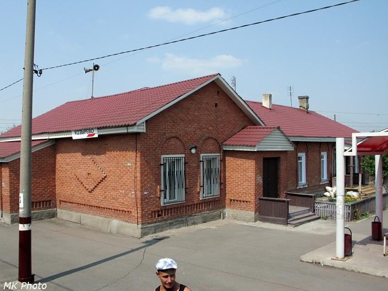 Вокзал Козырево