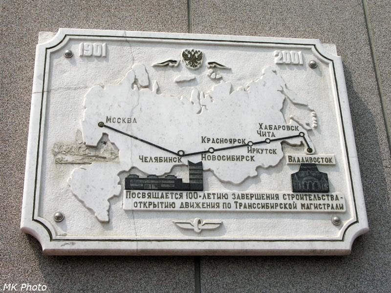 Памятная доска к 100-летию начала строительства Транссиба