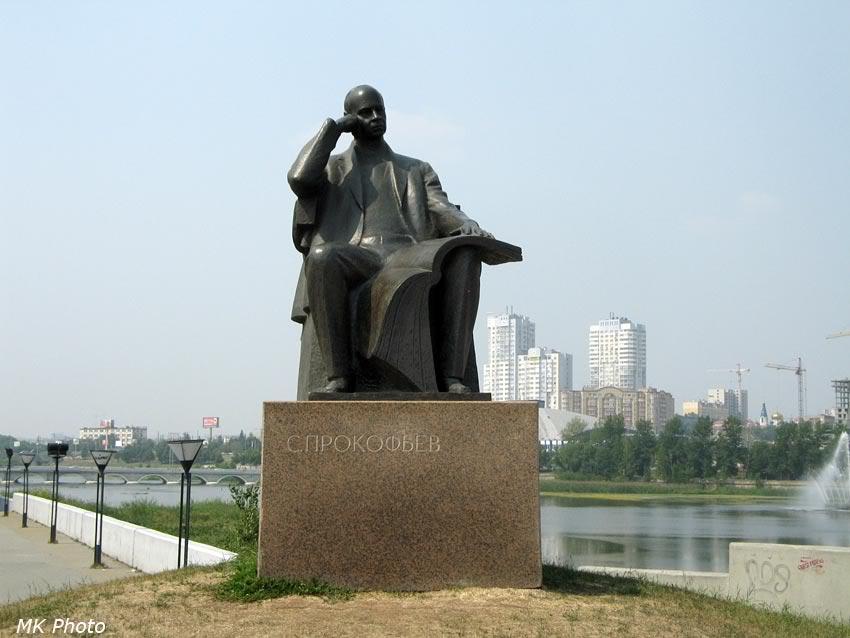 Памятник Прокофьеву