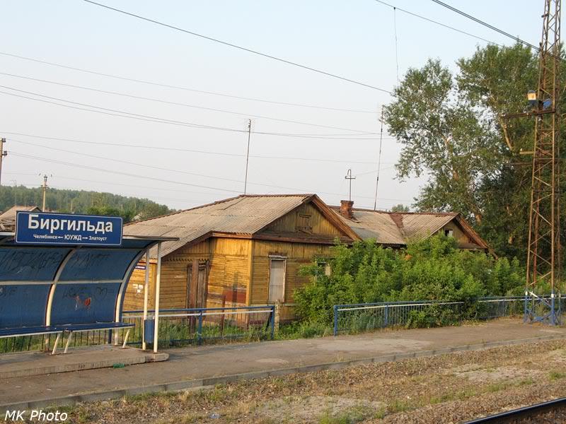 Бывшая станция Биргильда