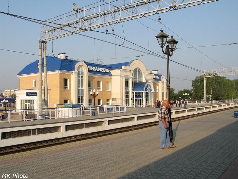 Вокзал Чебаркуль