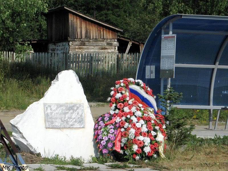 Памятник военным морякам, погибшим в ж/д катастрофе 3 марта 1943 г.