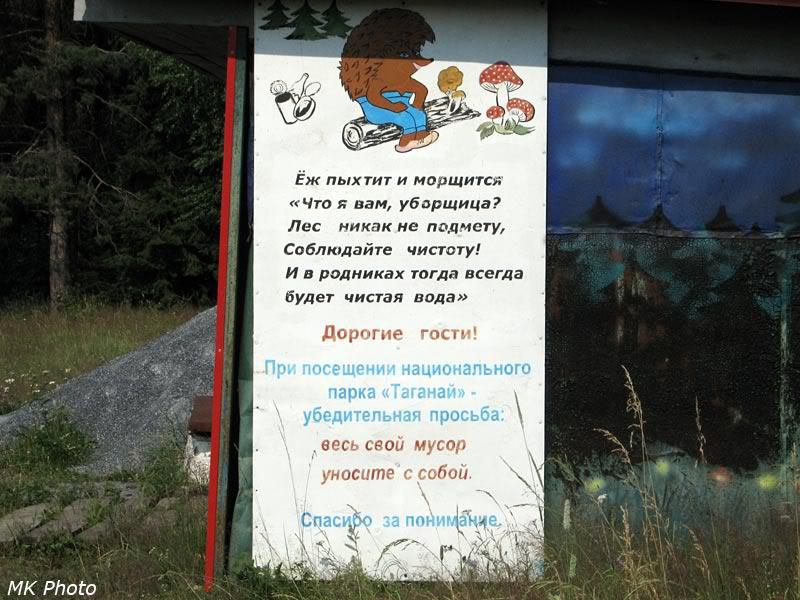 Плакат у кордона