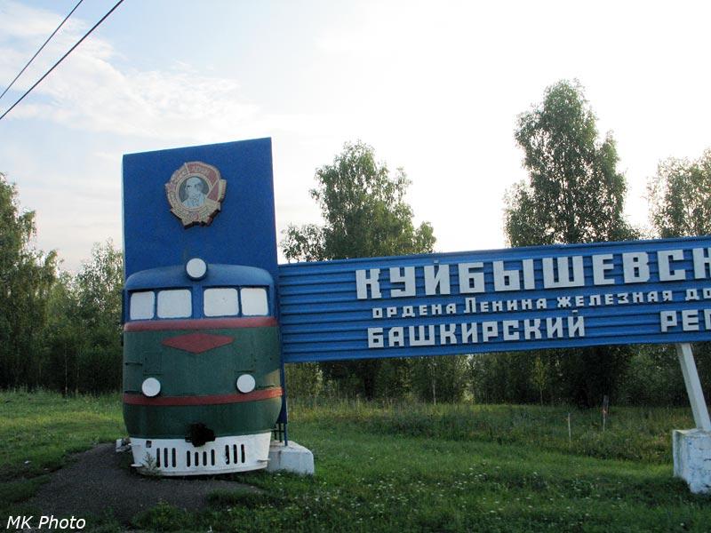 Памятный знак Куйбышевской ж.д.
