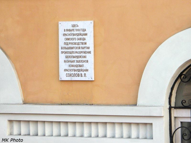 Табличка на вокзале Симская