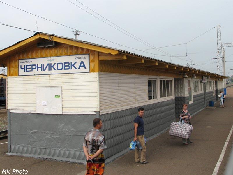 Черниковка - островной вокзал