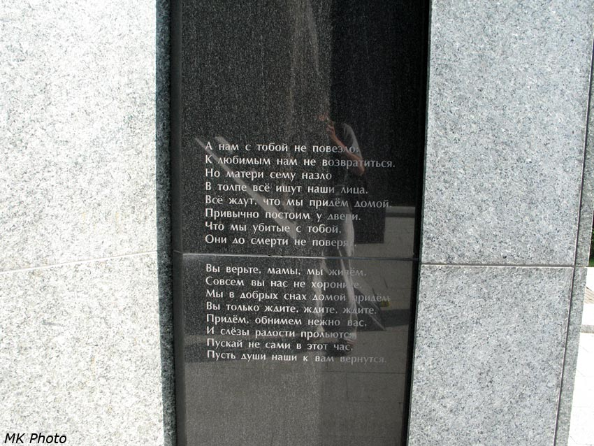 Памятник павшим в локальных войнах