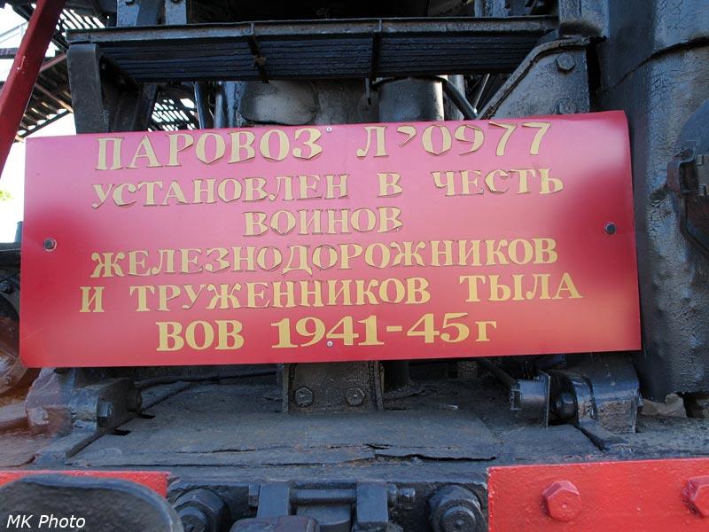 Табличка на паровозе