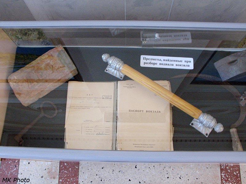 Ещё предметы, найденные при разборе подвала вокзала