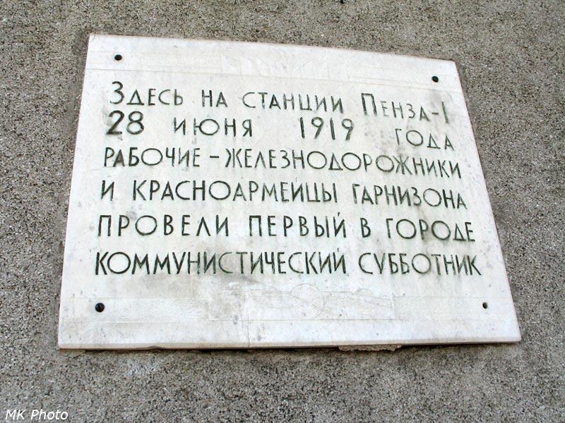 Памятная доска на здании вокзала
