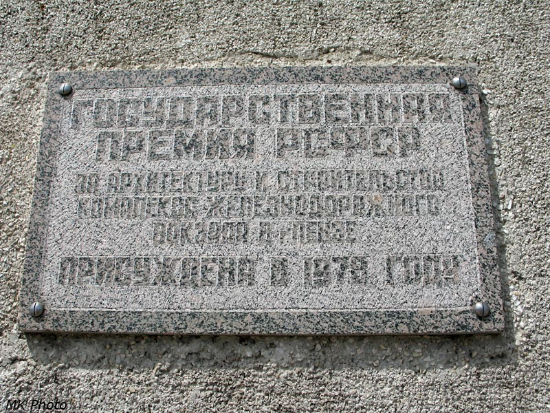 Памятная табличка на здании вокзала