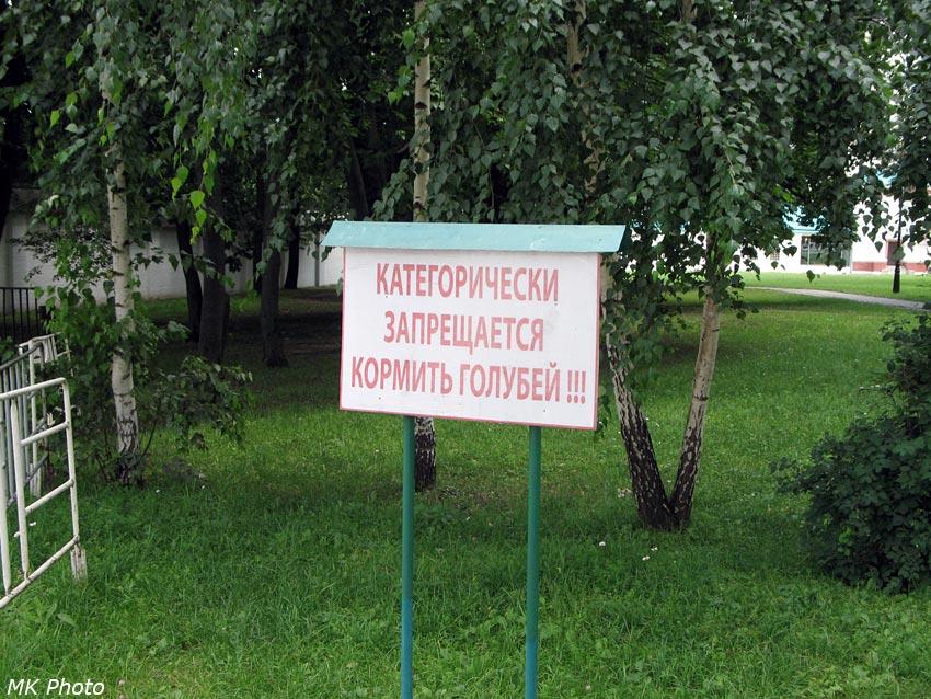 Табличка на территории усадьбы