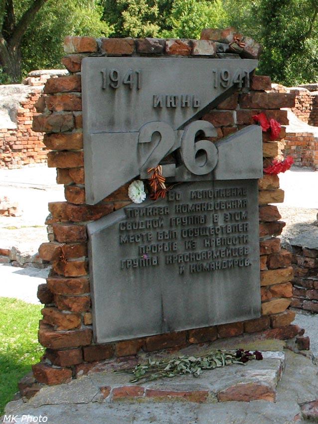 Памятная табличка о прорыве 26 июня 1941