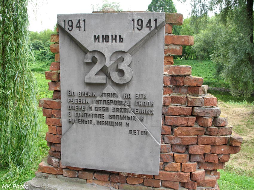 Памятная табличка о нацистских методах войны