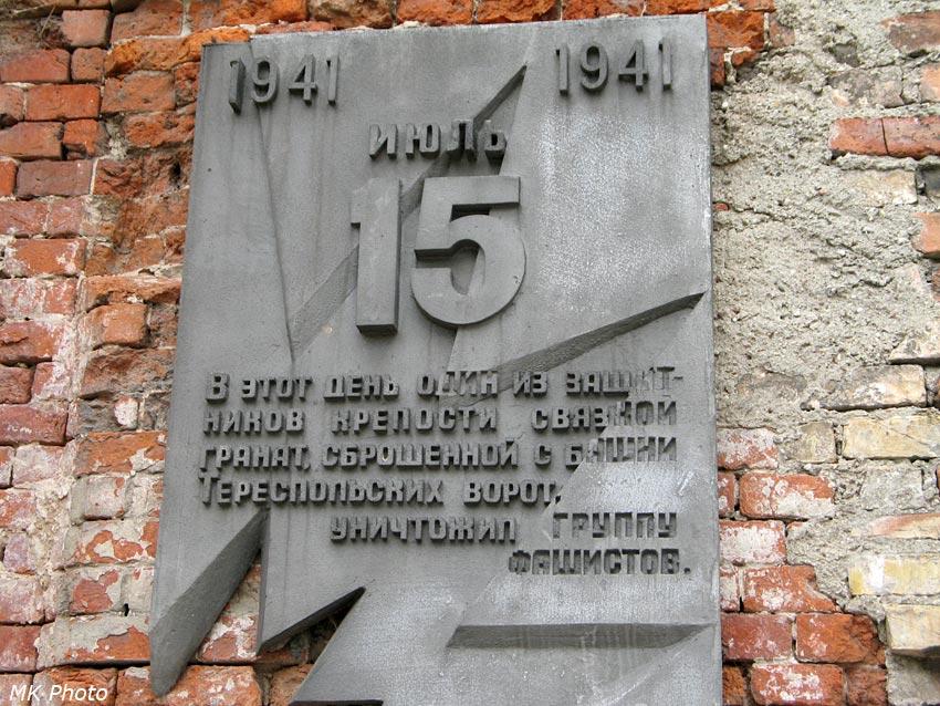 Памятная табличка у ворот