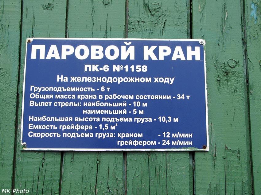 Паровой кран ПК-6