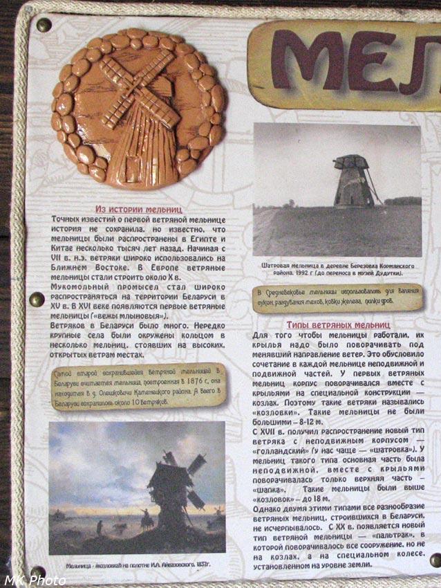Информация о ветряных мельницах