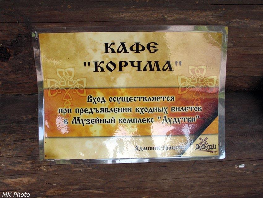 Табличка на корчме