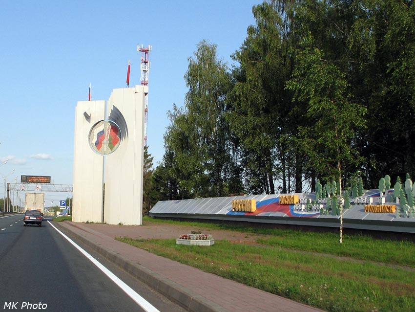 Памятный знак у границы