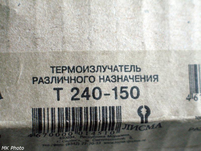 Термоизлучатель различного назначения