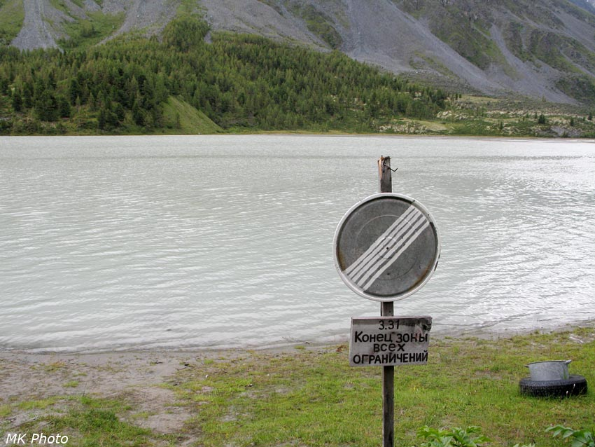 Знак на тропе от бани к озеру