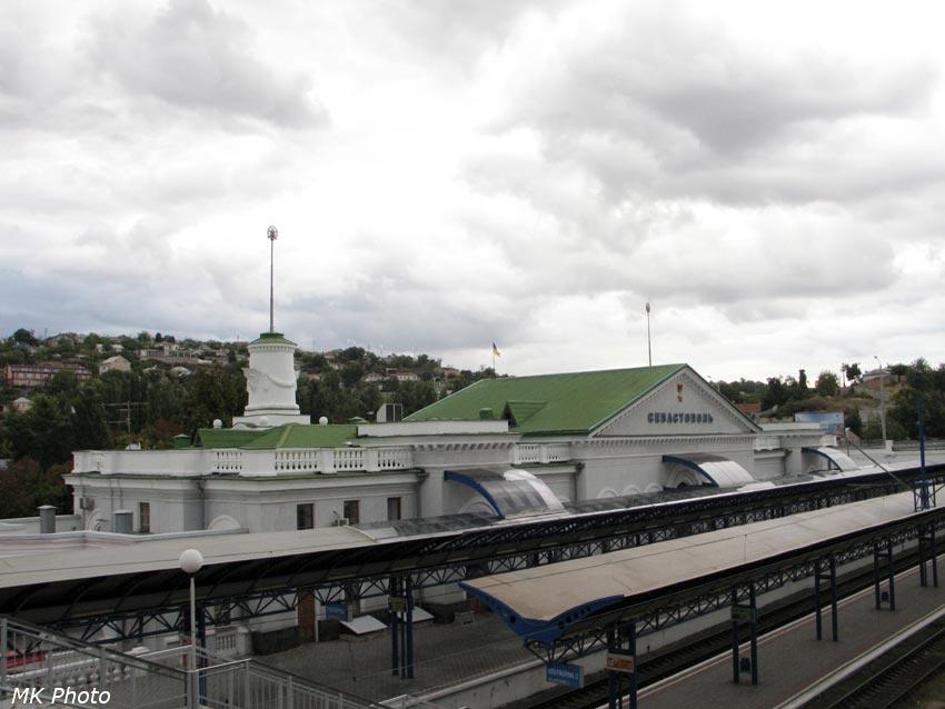 Вокзал Севастополь