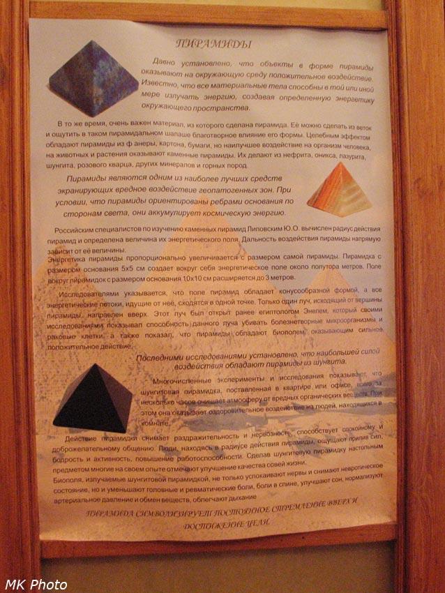 Чудо-юдо пирамиды