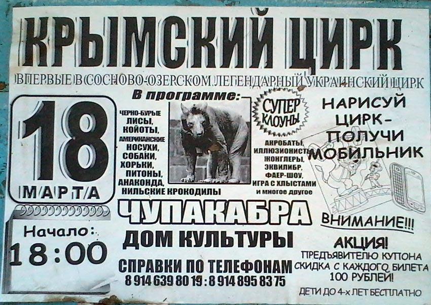 Крымский цирк