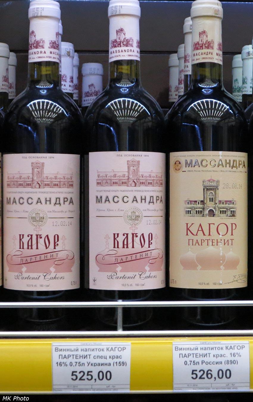 Украина - 525 рублей, Россия - 526 рублей